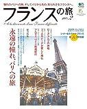 フランスの旅 2