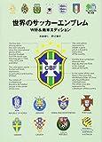 世界のサッカーエンブレム W杯&南米エディション