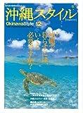 沖縄スタイルVol.12