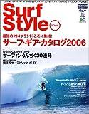 サーフスタイル2006