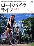 ロードバイクライフ—大人のためのRoad Bike Follow up Magazine (vol.2)