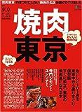 焼肉東京―どうせ行くなら東京のおいしい焼肉の店101軒