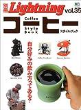 コーヒースタイルブック―自分好みの飲み方ってある?