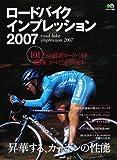 ロードバイクインプレッション (2007)