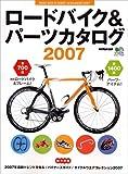 ロードバイク&パーツカタログ 2007 (2007)