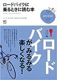 ロードバイクに乗るときに読む本