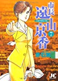 市長遠山京香 7 (7)
