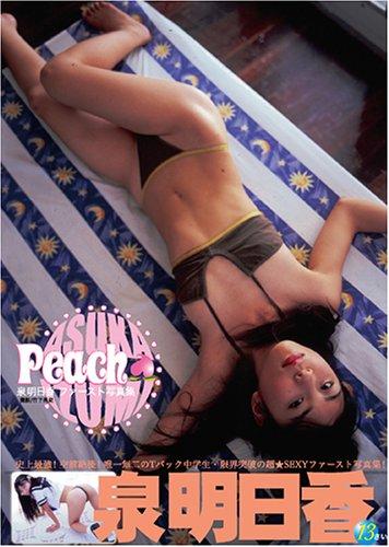 泉明日香写真集「Peach」
