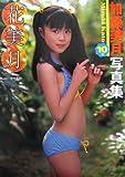 加藤美月写真集「花美月」