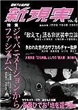 新現実 vol.4 (4)