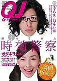 クイック・ジャパン Vol.71 (71)