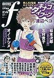 マンガ・エロティクス・エフ vol.44 (44)