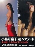 moon & sun―小島可奈子写真集