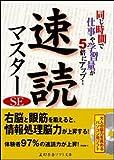 速読マスターSE[CD-ROM]