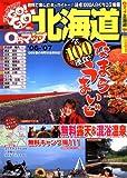 0円マップ北海道 ('06-'07)
