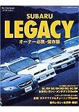 SUBARU LEGACY―全世代レガシィ・定番メンテナンス&カスタマイズ
