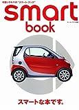 "smart book―可愛いクルマの""スマート・ブック"""