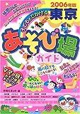子どもとでかける東京あそび場ガイド〈2006年版〉