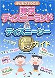 子どもがよろこぶ東京ディズニーランド&ディズニーシーとっておきマル得ガイド
