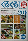 ぐるぐるマップ沼津・三島 保存版 東部名店グルメ総カタログ201店