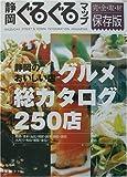 静岡ぐるぐるマップ 保存版 グルメ総カタログ
