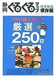 静岡ぐるぐるマップグルメ総カタログ―今行きたい!厳選250店with7topics