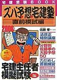 ズバ予想(よそ)宅建塾 直前模試編〈2006年版〉