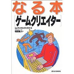 なる本ゲームクリエイター