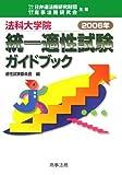 法科大学院統一適性試験ガイドブック〈2006年〉