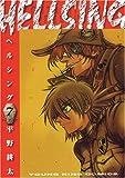 HELLSING 7 (7)