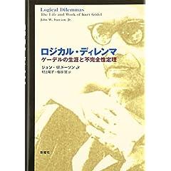 「ロジカル・ディレンマ ゲーデルの生涯と不完全性定理」ジョン・W・ドーソンJr