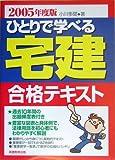 ひとりで学べる宅建合格テキスト〈2005年度版〉