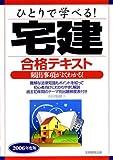 ひとりで学べる!宅建合格テキスト〈2006年度版〉