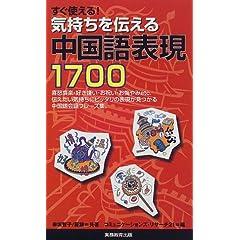 すぐ使える! 気持ちを伝える中国語表現1700