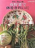 ウー・ウェンの春野菜で体をきれいに―春天好!