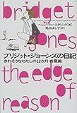 ブリジット・ジョーンズの日記―きれそうなわたしの12か月 春夏篇