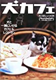犬カフェ―犬と一緒にいけるカフェ&レストラン