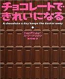 チョコレートできれいになる