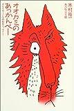 オオカミのあっかんべー―きむらゆういちの絵本エッセイ〈1〉