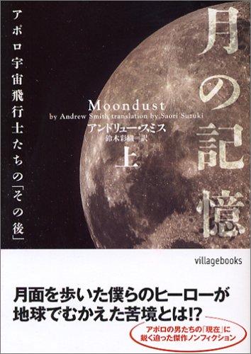 月の記憶―アポロ宇宙飛行士たちの「その後」〈上〉