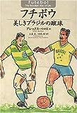 フチボウ―美しきブラジルの蹴球