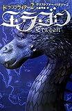 エラゴン 遺志を継ぐ者―ドラゴンライダー〈2〉