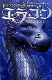 エラゴン 遺志を継ぐ者―ドラゴンライダー〈3〉
