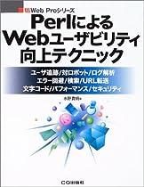 PerlによるWebユーザビリティ向上テクニック―ユーザ追跡/対ロボット/ログ解析;エラー回避/検索/URL転送/文字コード/パフォーマンス/セキュリティ
