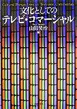 文化としてのテレビ・コマーシャル