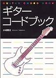 ギター・コードブック
