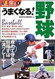 うまくなる!野球
