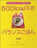 500kcal以下のバランスごはん―ササッと作れてらくちんダイエット