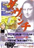 ダ・ヴィンチ—コミック