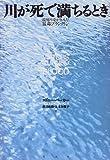 川が死で満ちるとき—環境汚染が生んだ猛毒プランクトン